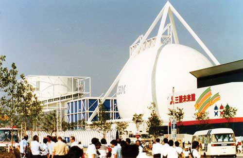 Tsukuba World's Fair - 1985